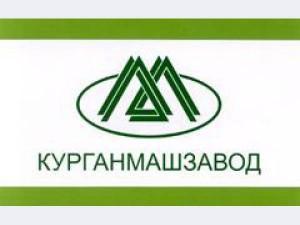 ОАО Курганмашзавод